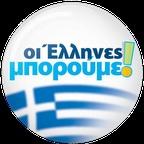 Οι Έλληνες μπορούμε! [ΔΕΘ 2011]