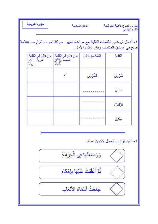 ملزمة لغتي للصف الأول الأبتدائي الفصل الثاني Learn Arabic Alphabet Learning Arabic Arabic Alphabet Letters