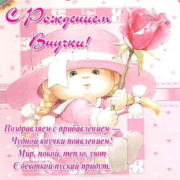 pozdravlenie-s-rozhdeniem-vnuchki-dlya-dedushki-otkritki foto 7