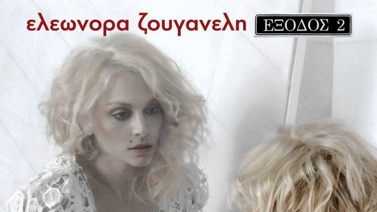 https://www.youtube.com/playlist?list=PLEughkLuw5wGhX9BKHPOIX_XszyapBkY7 Youtube playlist: Έξοδος 2 (Προσωπική Δισκογραφία) Ημερομηνία κυκλοφορίας: 29 Ιουνίου 2010. Διαβάστε το άρθρο αναλυτικά: http://eleonora-zouganeli.blogspot.gr/2011/09/2.html #eleonorazouganeli #eleonorazouganelh #zouganeli #zouganelh #zoyganeli #zoyganelh #elews #elewsofficial #elewsofficialfanclub #fanclub