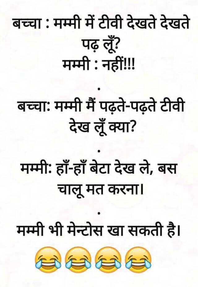 #hindijokes #whtsappjokes #whatsapp #love #fun #life #india #jokes