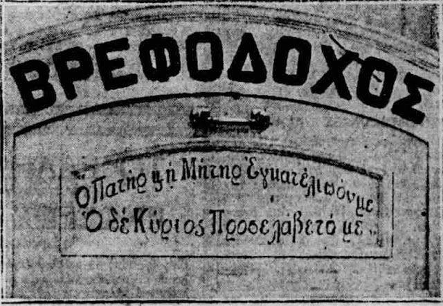 Pireorama ιστορίας και πολιτισμού: Ο Πειραιώτης ιατρός Γεώργιος Σουσάνας