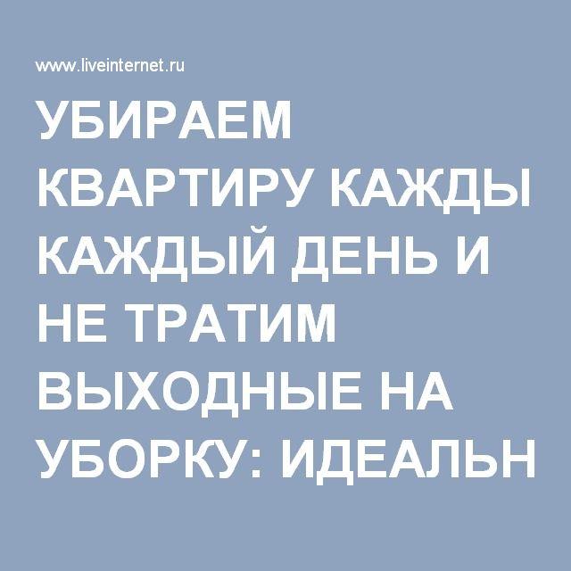 УБИРАЕМ КВАРТИРУ КАЖДЫЙ ДЕНЬ И НЕ ТРАТИМ ВЫХОДНЫЕ НА УБОРКУ: ИДЕАЛЬНОЕ РАСПИСАНИЕ НА НЕДЕЛЮ. Обсуждение на LiveInternet - Российский Сервис Онлайн-Дневников