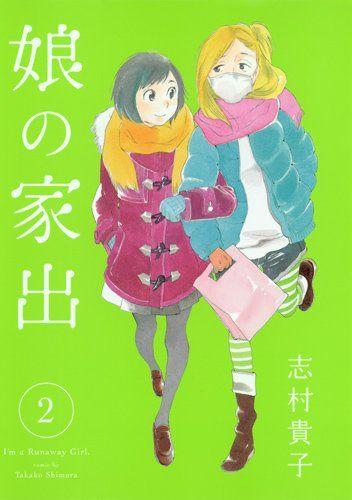 娘の家出 2 (ヤングジャンプコミックス) 志村 貴子 http://www.amazon.co.jp/dp/4088900472/ref=cm_sw_r_pi_dp_ATwpvb1MQHPNH