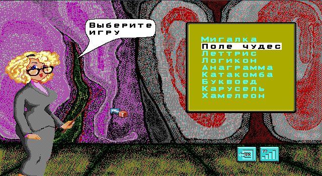 Веселый полиглот. Логическая игра, которая в себе содержит несколько мини обучающих игр: Мигалка, Поле чудес, Леттрис, Логикон, Анаграмма, Катакомба, Буквоед, Карусель, Хамелеон, развивающих внимание.
