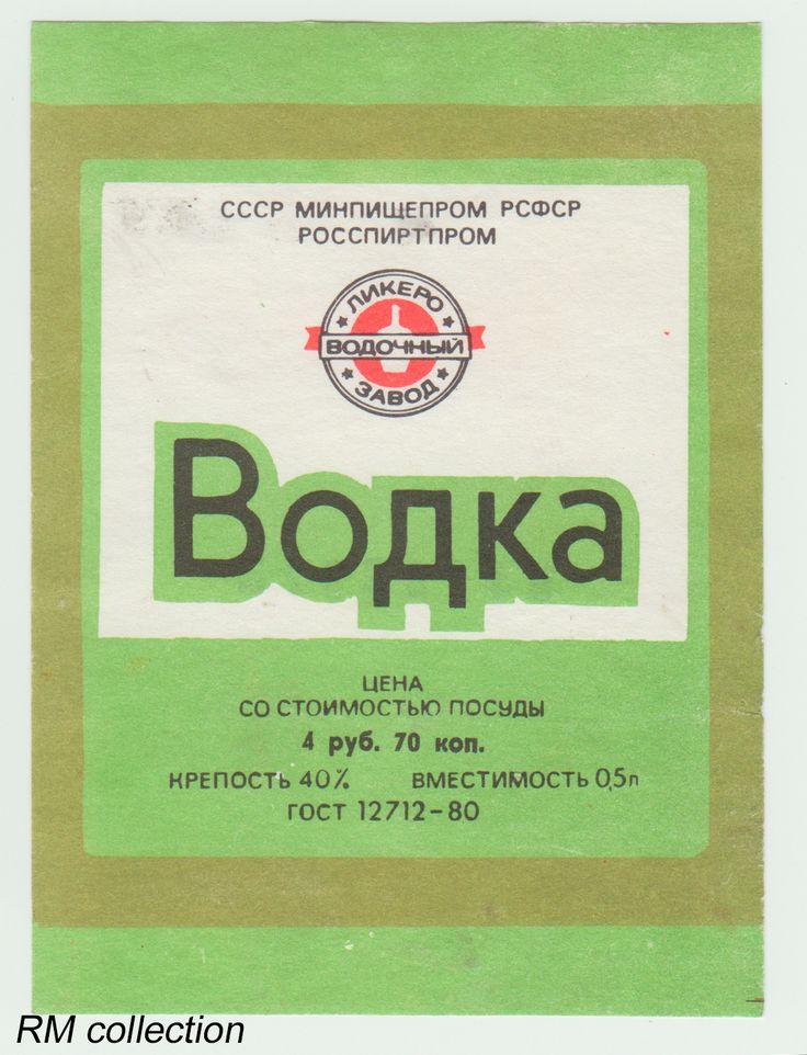 Vodka 1980s (Андроповка)