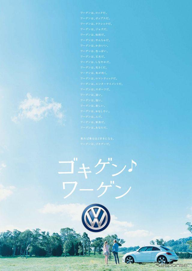 ゴキゲン♪ワーゲン Volkswagen