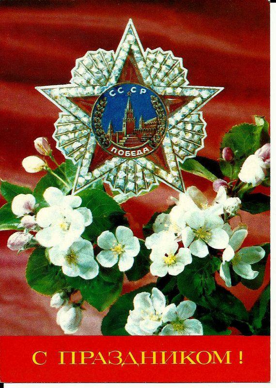 Postcard Patriotic - star victory - Vintage Russian by LucyMarket, $1.50