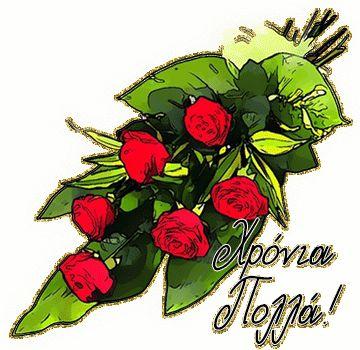 χρόνια πολλά με ανθοδέσμη κόκκινα τριαντάφυλλα