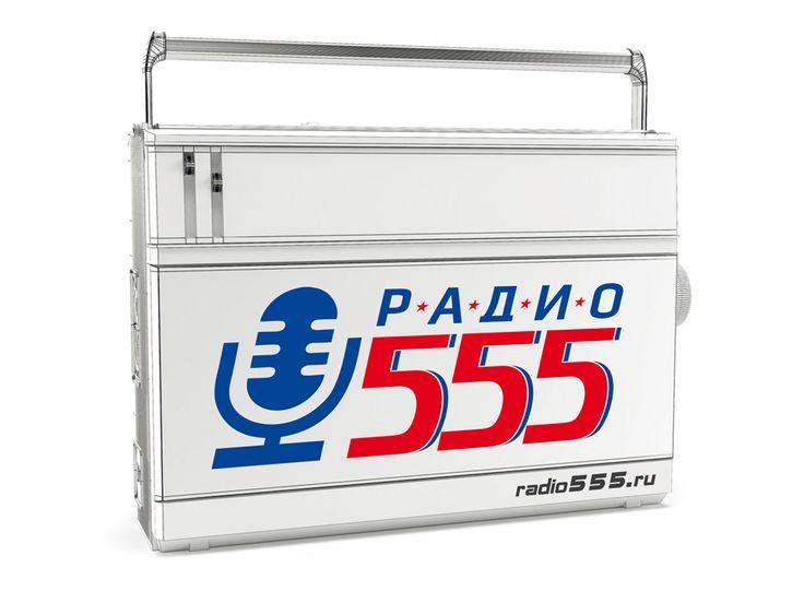 Радио 555 - логотип для сайта