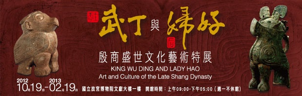 National Palace Museum  King Wu Ding and Lady Hao: Art and Culture of the Late Shang Dynasty