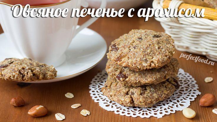 Овсяное печенье с арахисом - это отличный повод пригласить друзей на чай и полакомится вместе прекрасным, чуть солоноватым вкусом овсяной выпечки.