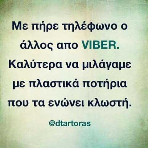Τηλέφωνο απο viber..