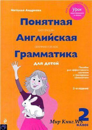 Андреева Н. - Понятная английская грамматика для детей: 2 класс