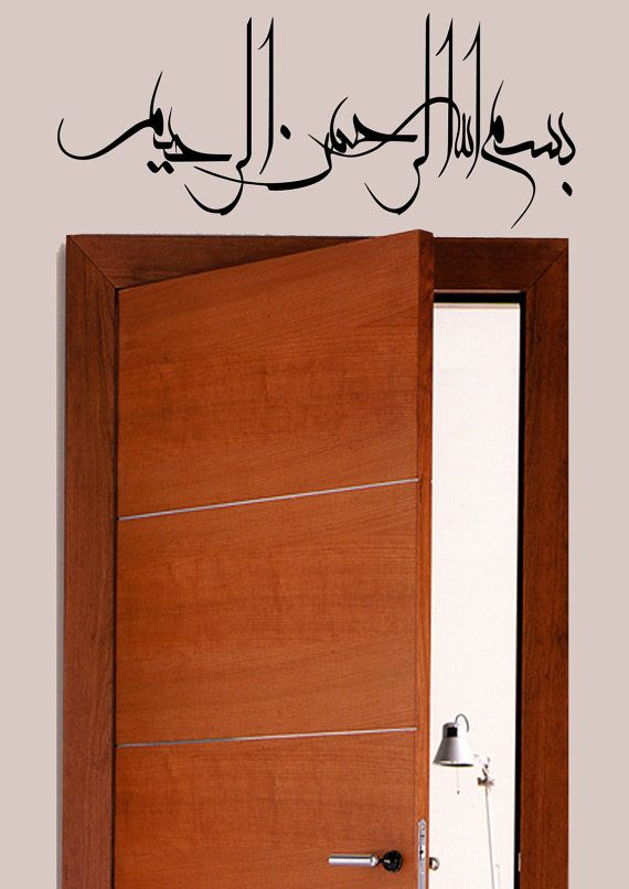 Hey, I found this really awesome Etsy listing at http://www.etsy.com/listing/128861707/islamic-bismillah-wall-art-vinyl-sticker