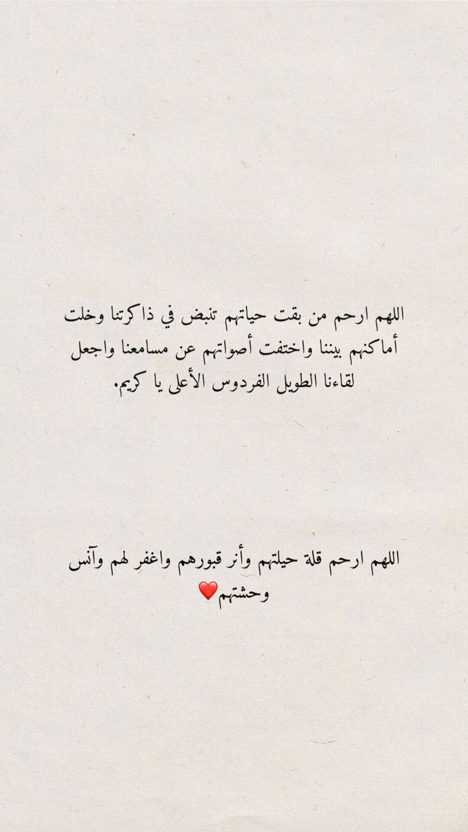 دعاء للميت Quran Quotes Love Quran Quotes Verses Quotes For Book Lovers