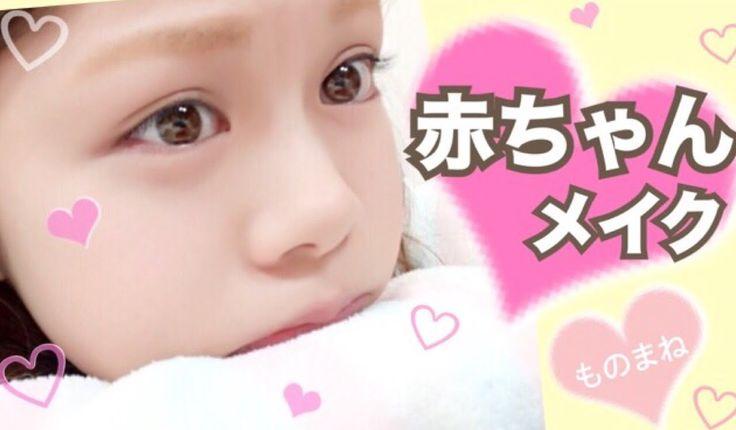 【メイク】簡単ナチュラルに変身!?プチプラコスメで赤ちゃん風ものまねメイク!すっぴん風/池田真子 Easy Makeup tutorial - YouTube