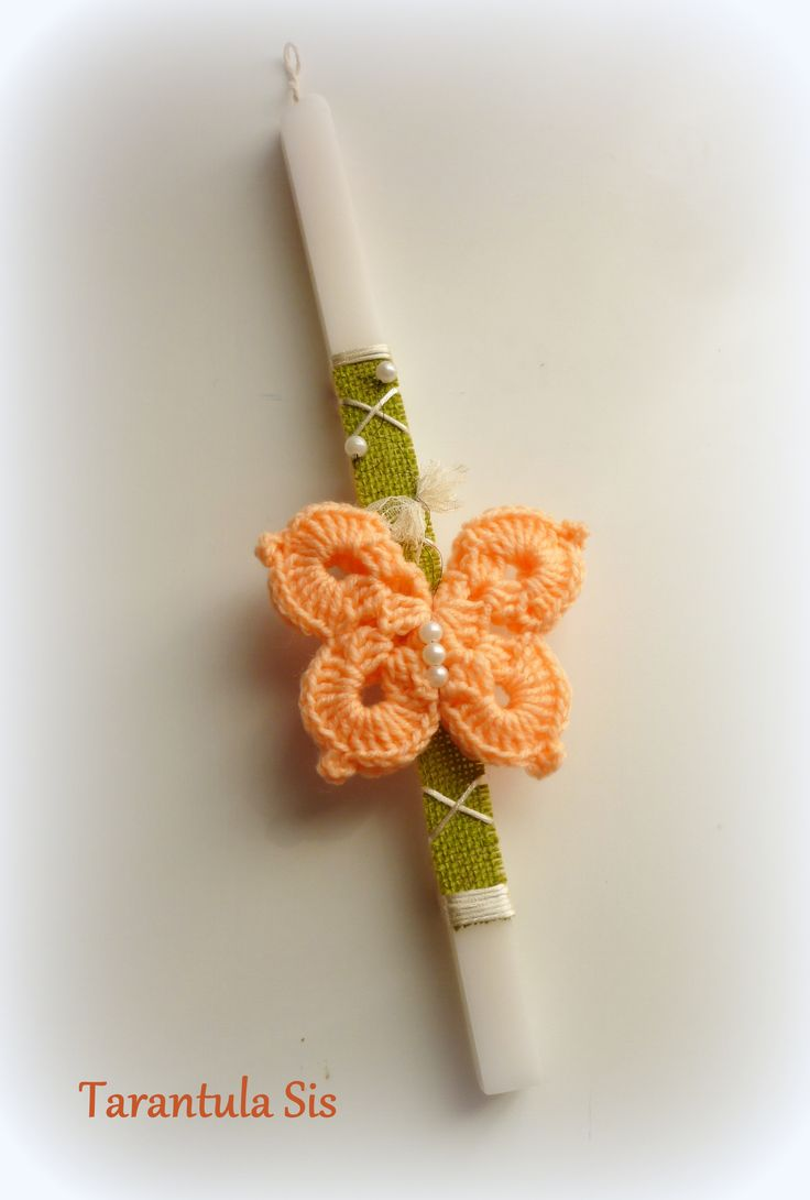 Crochet butterfly. Easter candle decoration. Πασχαλινή λαμπάδα με πλεκτή πεταλούδα.