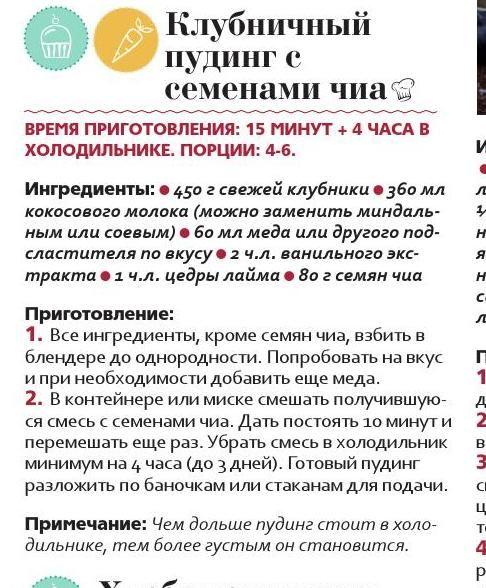 #ClippedOnIssuu from http://issuu.com/russianfoodie/docs/summer2015/c/suv0ngo
