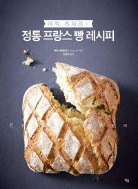 에릭 케제르의 정통 프랑스 빵 레시피