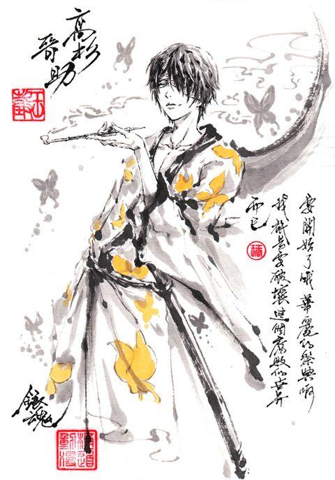 Takasugi Shinsuke -「高杉晋助」/「極限の道」のイラスト [pixiv]