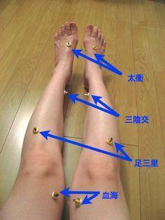足のむくみ、不妊、生理痛、冷えをお灸で改善!冷えに効くツボは、太衝、三陰交、足三里、血海