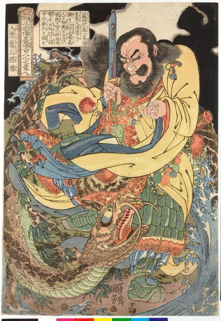 Artist: Utagawa Kuniyoshi    Title:Nyuunryu Kosonsho 入雲龍公孫勝 (Gongsun Sheng) / Tsuzoku Suikoden goketsu hyakuhachinin no hitori 通俗水滸傳濠傑百八人一個 (One of the 108 Heroes of the Popular Water Margin)    Date:1827-1830