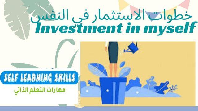 خطوات الاستثمار في النفس Investment In Myself Skills To Learn Learning Investing