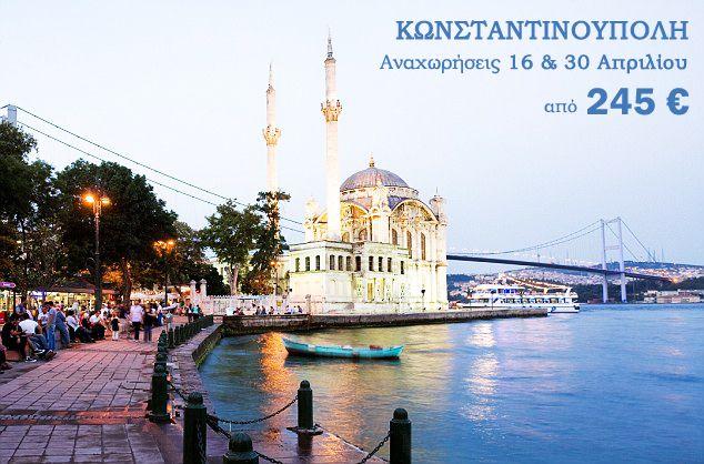 Κωνσταντινούπολη ταξίδι το Πάσχα και τη Πρωτομαγιά