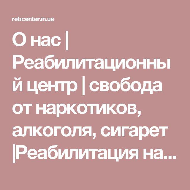 О нас | Реабилитационный центр | свобода от наркотиков, алкоголя, сигарет |Реабилитация нарко и алкозависимых в Украине|лечение наркомании | оказание психологической помощи |  |