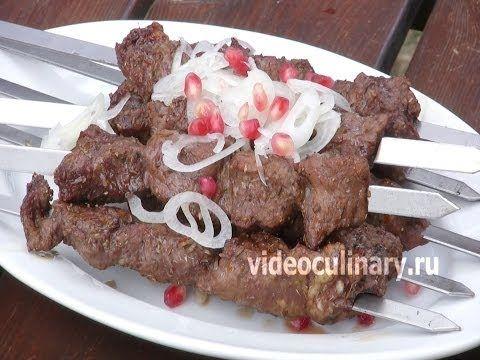 Рецепт - Шашлык из говядины от видеокулинария.рф