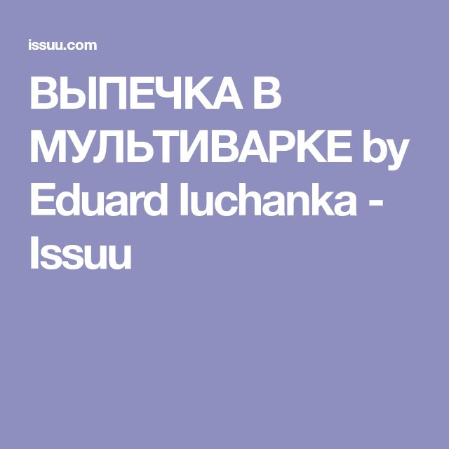 ВЫПЕЧКА В МУЛЬТИВАРКЕ by Eduard Iuchanka - Issuu