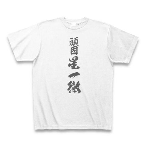 頑固星一徹 Tシャツ(ホワイト)
