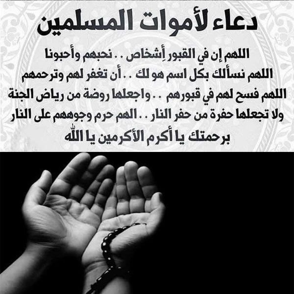 رمزيات أدعية لأموات المسلمين Holding Hands