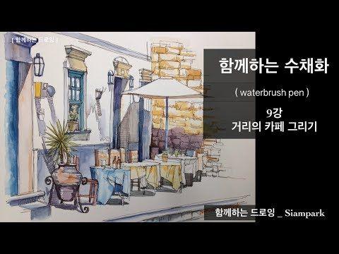 함께하는 수채화 기초 _ watercolor for beginner _ 9강 _ 거리의 카페 _ 샴박 - YouTube