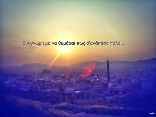 greek quotes m@l@k@ teen girls - Google Search