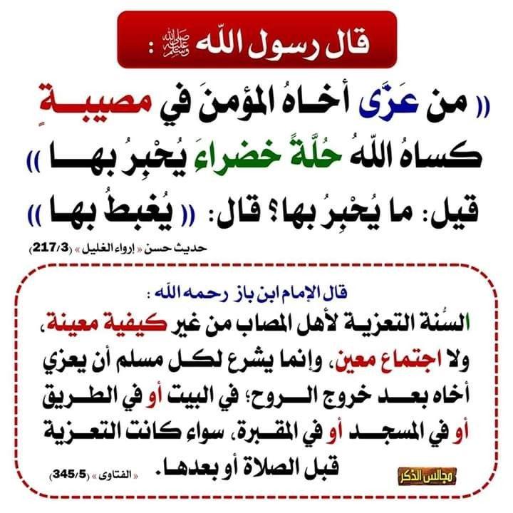 Pin By أدعية وأذكار Adiyaa W Azkar On بطاقات العلم الشرعي وفتاوى العلماء Islamic Phrases Funny Arabic Quotes Islamic Quotes