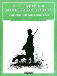 Записки охотника — Иван Тургенев