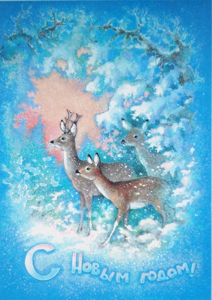 Новогодние открытки а исакова, преображение