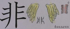 『非(ヒ)』feiは、羽が左と右にそむいた様子を象(かたど)った象形文字です。 漢字の部首は『非・あらず』、意味は『そむく』、『~ではない』、『みとめない』、『そしる』などの多くの意味があります。