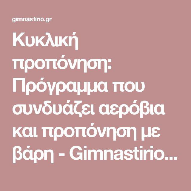 Κυκλική προπόνηση: Πρόγραμμα που συνδυάζει αερόβια και προπόνηση με βάρη  - Gimnastirio.gr