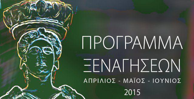 Συνεχίζεται έως και τον Ιούνιο το πρόγραμμα δωρεάν ξεναγήσεων σε Αρχαιολογικούς χώρους και Γειτονιές της Αθήνας από έμπειρους και εξειδικευμένους ξεναγούς.