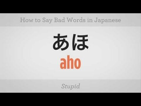 how to say me in japanese