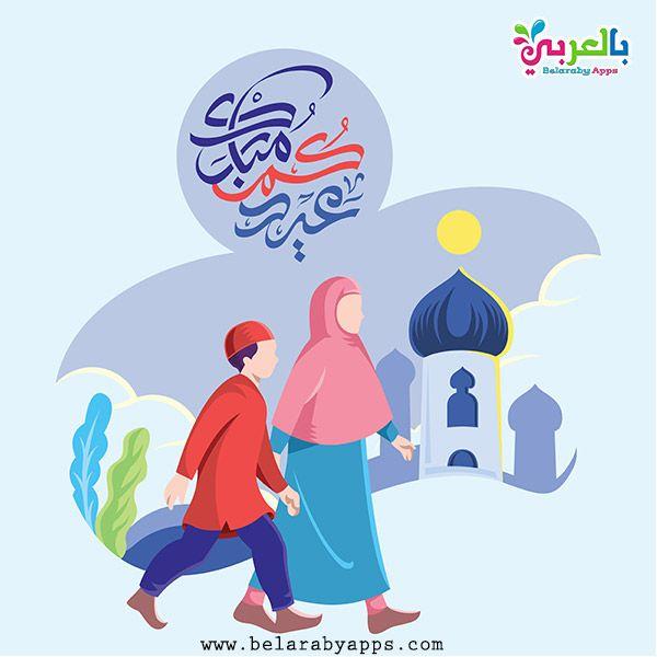 صور رسومات عيد الفطر المبارك رسم مظاهر العيد بالعربي نتعلم Illustration Family Cartoon Muslim Kids