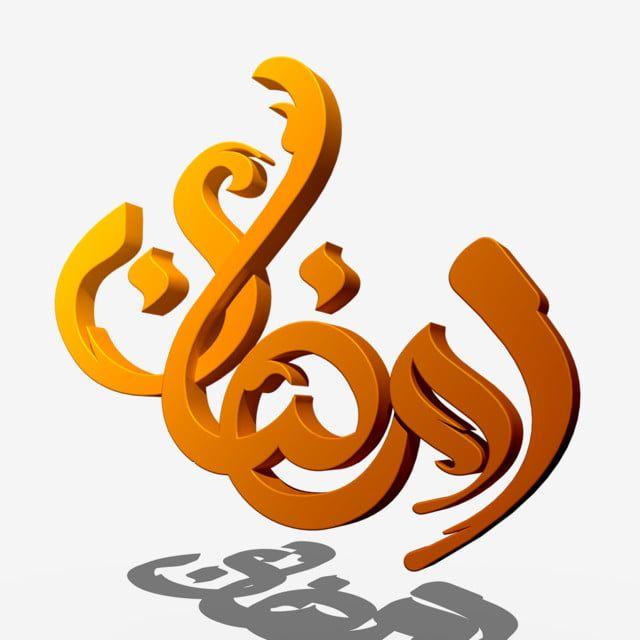 الخط الذهبى رمضان الخط العربي رمضان في الخط العربي الخط الذهبى Png وملف Psd للتحميل مجانا School Logos Ramadan Letters