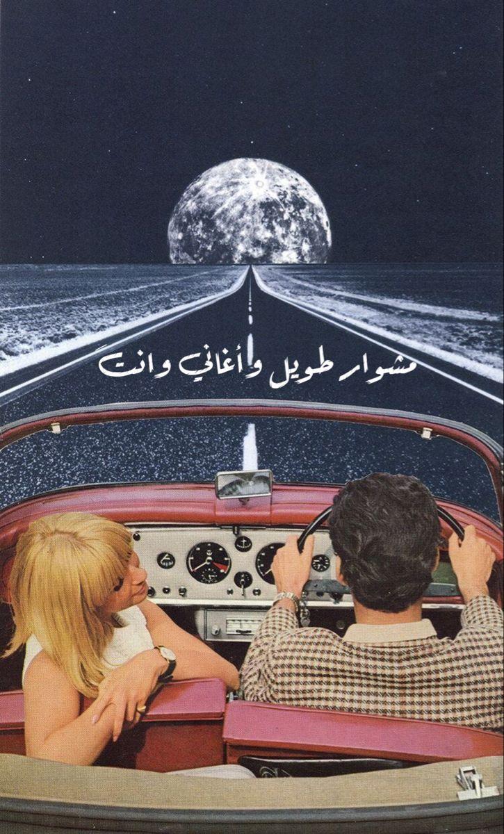 مشوار طويل و اغاني و انت Poster Art Movies