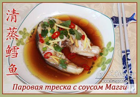 Китайские рецепты из рыбы: Паровая треска с соусом Магги
