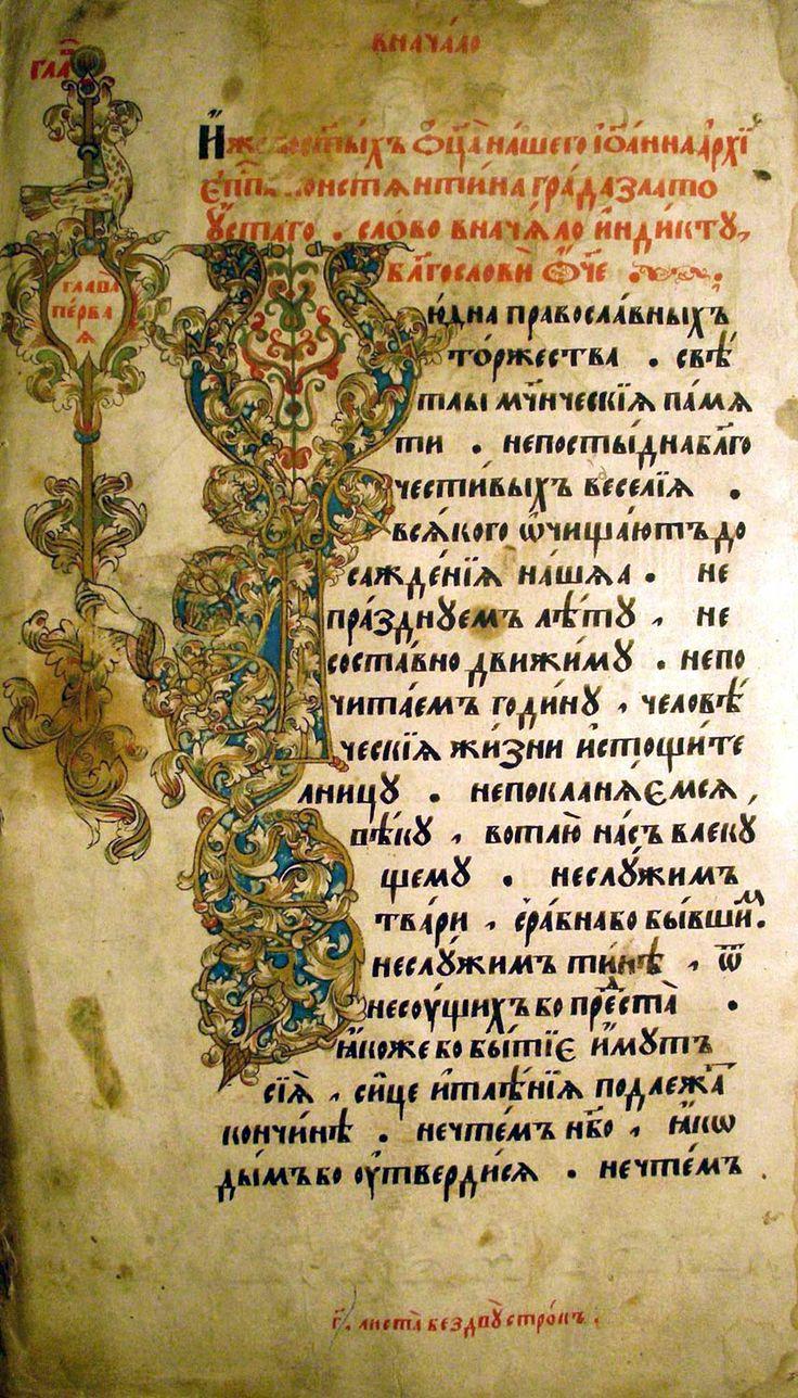 Четьи-минеи на сентябрь (писец Родион Казанец), 1645 г. 2°. (РНБ, Сол. 499/518)