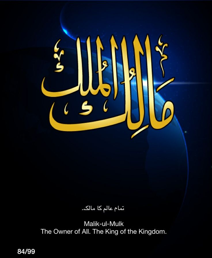 Malik-ul-Mulk.  The Owner of All.  The King of the Kingdom.