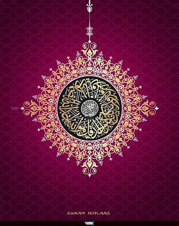 Beautiful Islamic Calligraphy Art - burgundy garnet color with teal and gold  #islam #art #calligraphy